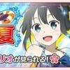 【ゆゆゆい】期間限定イベント【泳げ!遊べ!勇者たちの夏 前編】