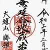 海禅寺(茨城県守谷市)の御朱印と平将門公史跡