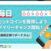 ぴたコインで無料で仮想通貨ビットコインを入手しよう!毎日予想して最大5万Satoshiもらえる!
