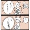 【No.30】早くして!!(4コマ)