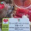 セブンイレブン「生ハムと高リコピントマトの冷製パスタ」を食べてみた