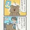悲熊「給付金」