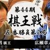 【第44期棋王戦】渡辺明棋王 vs 広瀬章人竜王【第2局】