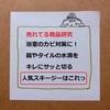 【売れてる商品研究】お風呂場のカビ防止に「浴室の水滴をサッと切る」スキージー
