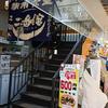 朝市食堂 二番館 / 函館市若松町9-19 函館朝市内駅二市場 2F