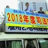 【94】2018年冤罪ニュース〜この1年間を振り返る〜