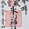 御朱印 No.28 武蔵一宮氷川神社 (埼玉 さいたま市)