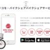 #971 ドコモバイクシェア、仙台で料金値上げ 東京に波及も? 2021年10月