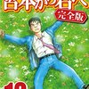 宮本から君へ 完全版 第12巻