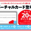 【メルペイ】はじめてのバーチャルカード決済で20%還元キャンペーン開催中!