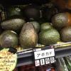世界中で食べられているアボカドの品種、ハス種は実は〇〇だった?!①