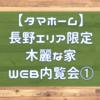 【タマホーム】長野エリア限定木麗な家。WEB内覧会①