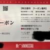【株主優待】モーニングスター