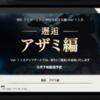 【アップデート】アナザーエデン 時空を超える猫 Ver1.1.5 邂逅 -アザミ編-