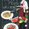 『リストランテ アモーレ』井上荒野|【感想】愛と食欲に耽溺する読書