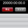 iPhoneのストップウォッチが20,000時間を突破したよー