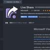 リモートワークなので VSCode で Remote-SSH しながら LiveShare を試す