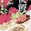 ドラマ化された人気漫画『侠飯』を実質無料で読む方法【漫画村不要】