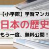 もう一度、無料!【小学館】学習マンガ「日本の歴史」8月31日まで公開中[休校対策・家庭学習]