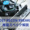 【ゴーストリコン ブレイクポイント】推奨スペック/必要動作環境【GHOST RECON BREAKPOINT】