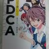 PDCAとは何か?「マンガで身につくPDCA」感想