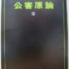 宇井純「公害原論 III」(亜紀書房)-2