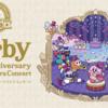 カービィコンサート感想+25周年おめでとう!