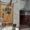 居酒屋っぽさあふれる中華料理店「我楽酒家」