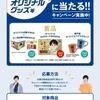 【4/30】【6/30】不二家チョコレート「ON」&「OFF」キャンペーン【レシ/web*はがき】
