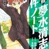 名探偵夢水清志郎事件ノート(3) (なかよしコミックス) / はやみねかおる, えぬえけい (asin:B00F02CJHU)