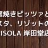 窯焼きピッツァと生パスタ、リゾットのお店【PISOLA 岸田堂店】に行って来た!