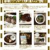 【カフェ グリーンロードに「おおち山くじら」ランチメニュー登場!!】