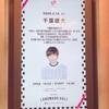千葉雄大さんの芸能生活10周年をお祝いしてきたレポ