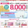 期間限定!! 無料な楽天カード入会で17,100円ゲット!