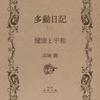 高城剛さん「多動日記」を読んでセロトニンが気になる!