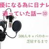 【結果発表】日ナレの進級審査&関連事務所オーディション