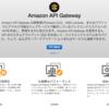 ReactとAWS API Gatewayの連携方法