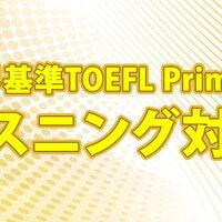 世界基準のTOEFL Primaryとは?リスニングのサンプル問題を解説