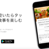 【ますます拡がる】Uber EATSが目黒区品川区でエリア拡張!