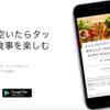 【ますます拡がる】Uber EATSが目黒区品川区でエリア拡張!
