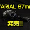【DRT】大人気のカスタムリールハンドルに新サイズ「バリアル 87mm」発売!通販有!