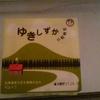 ゆきしずか納豆を食べてみた