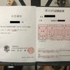 【中国語検定#003】6月28日に受けた2級は不合格でした 〜 赤点は回避w