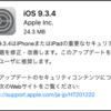 iPhone 5sを、iOS9.3.5にアップデートしました。