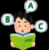 【社会人用】英語学習を始めるための解説書