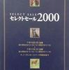 2000.07 セレクトセール 2000 名簿