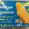 ローソンで発売中のマンゴーアイスに感動!台湾のICE MONSTERとのコラボ商品だ。