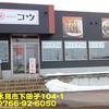 麺飯店コウ~2016年1月21杯目~