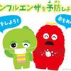 インフルエンザに注意。(木曜日、快晴)