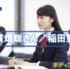 受験生って幸せだ。廣畑聡さんが手がけた稲田塾の広告〜ボディコピー研究所6